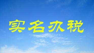 7月1日起,重庆实名办税 不带身份证或不能办税