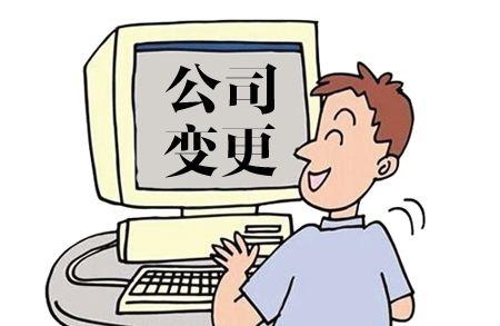 深圳公司營業執照經營范圍變更怎么辦理