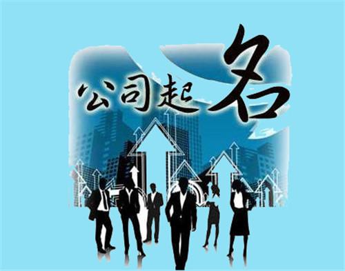 公司起名_广州注册公司起名指南
