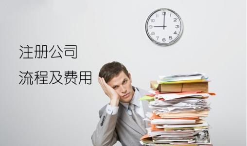 深圳注册公司:注册一家公司要多少钱?有什么要求?