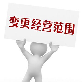 重庆变更经营范围_重庆公司经营范围变更流程