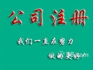 重庆公司注册_重庆注册公司需要什么资料