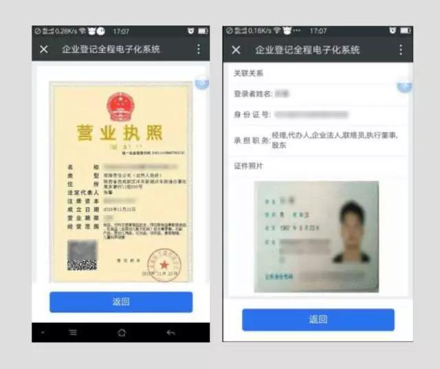 总理点赞微信办理电子营业执照
