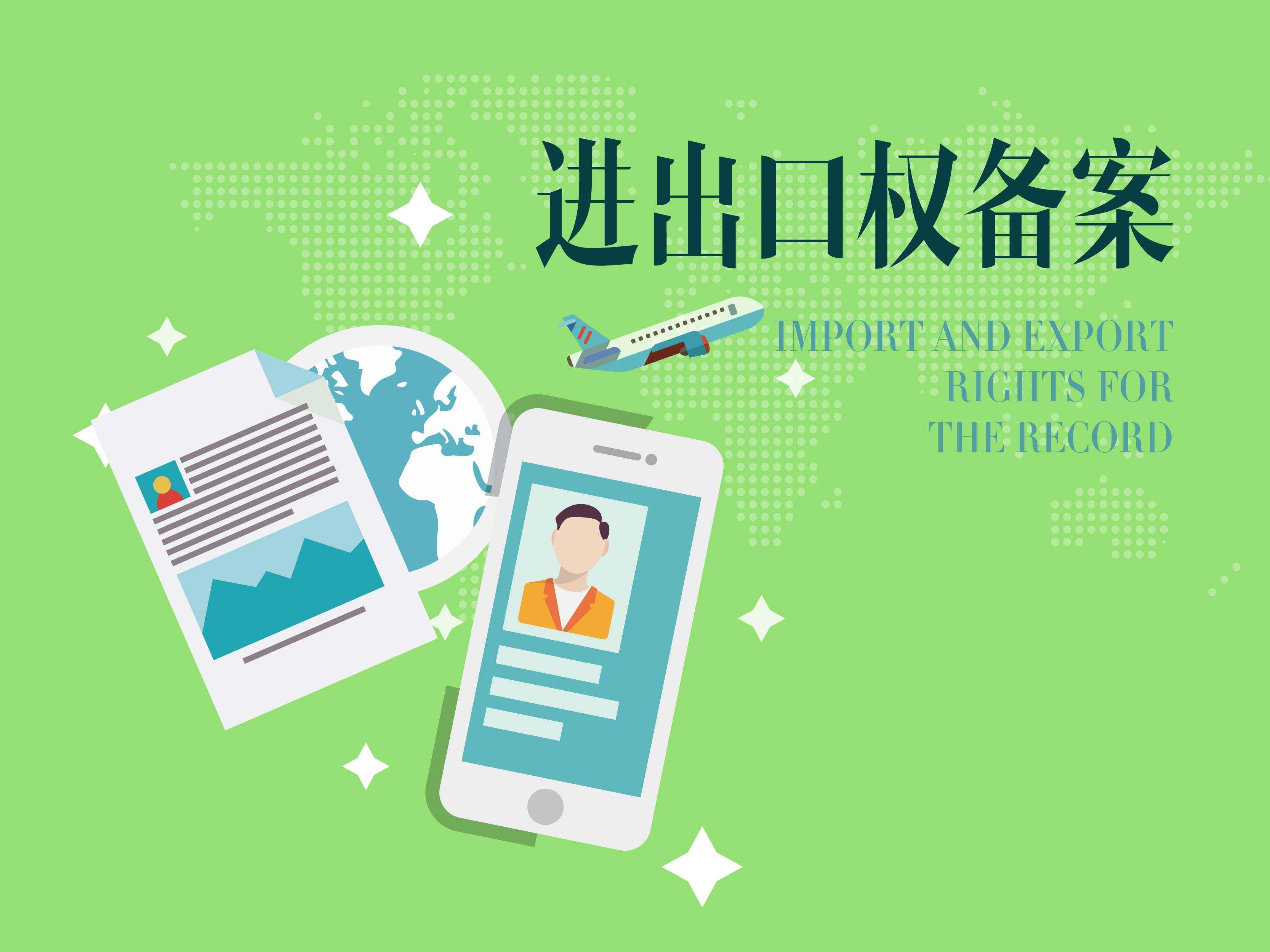 2017年深圳公司怎样申请进出口经营权