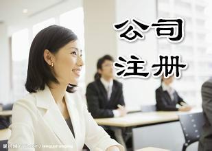 深圳注册公司:注册分公司需要那些资料?