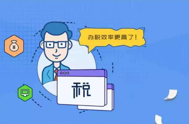 深圳增值税一般纳税人资格登记网上操作指南