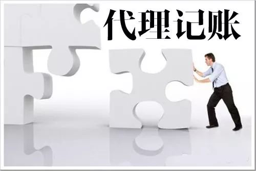 深圳代理记账:什么样的代理记账公司最靠谱?
