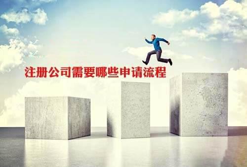 注册公司流程_广州注册公司流程