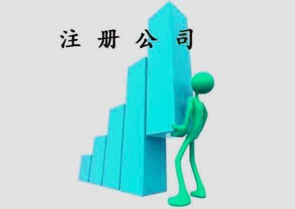 深圳注册公司:如何注册销售型公司