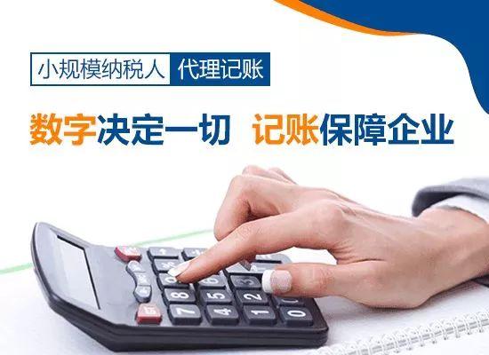 深圳代理记账:代理记账的优点有哪些?