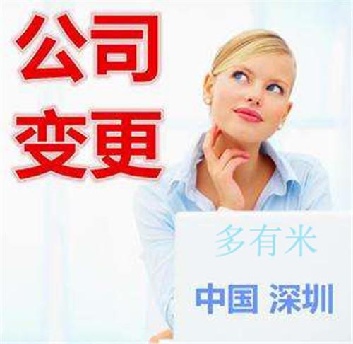 公司变更流程_广州公司变更流程