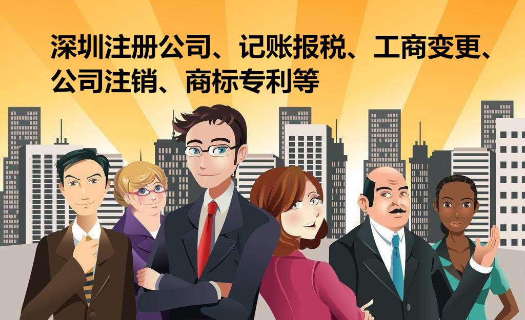 注册公司_重庆注册公司流程和费用