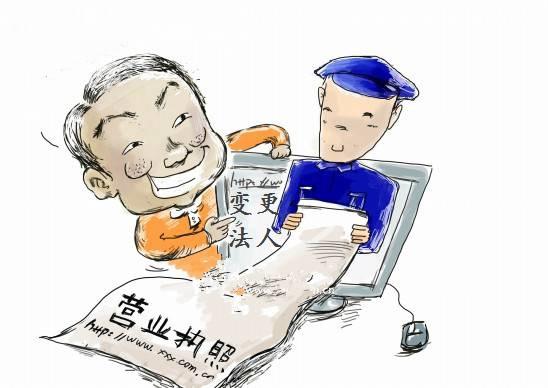 重庆法人代表变更流程