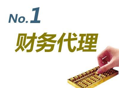 深圳代理记账:代理记账公司有哪些服务范围?