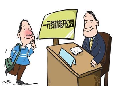 深圳注册公司:投资管理公司需要多少注册资金