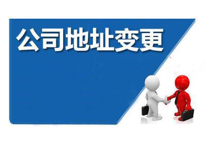 公司地址变更,广州公司地址变更