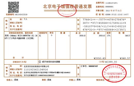 增值税发票基础知识20个问答