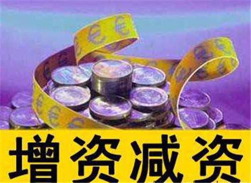 公司增资扩股,广州公司增资扩股