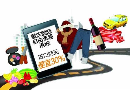 重庆自由贸易试验区十项税收措施