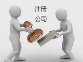 深圳注册公司:工商注册与公司注册有什么区别