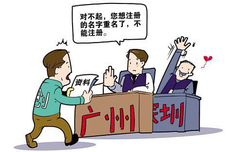 广州注册公司,创业者需注意那点事