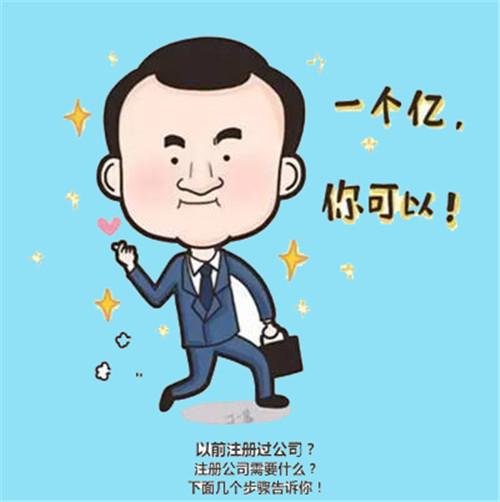 广州注册公司条件