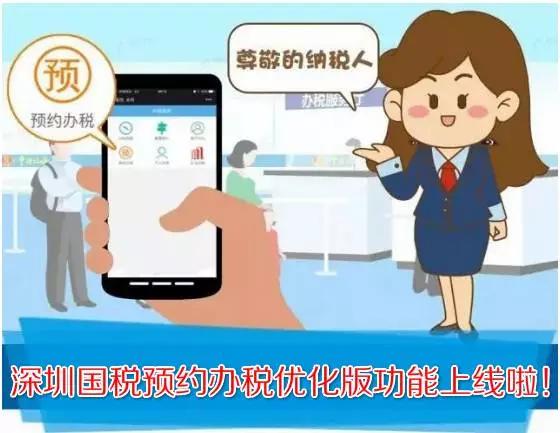 深圳国税网上预约办税流程