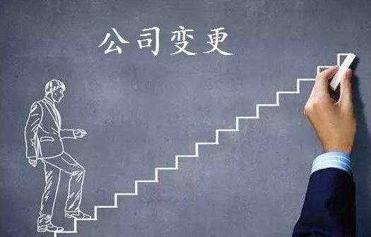公司地址变更流程_重庆公司地址变更流程和手续