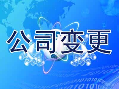 广州公司名称变更需要资料