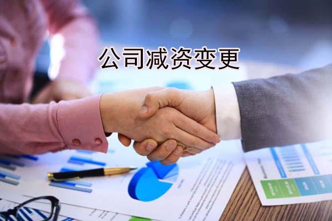 公司减资变更,广州公司减资变更