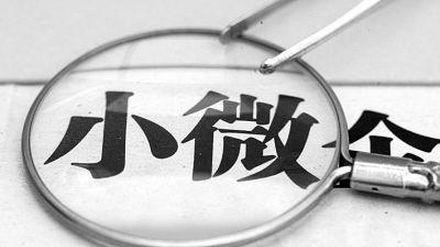 2017年重庆微型企业后续扶持资金申报