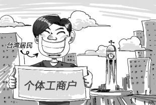 重庆个体户营业执照办理流程