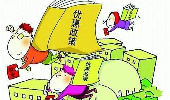 新政解读!小微企业所得税优惠范围扩大
