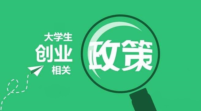 重庆大学生创业税收优惠政策