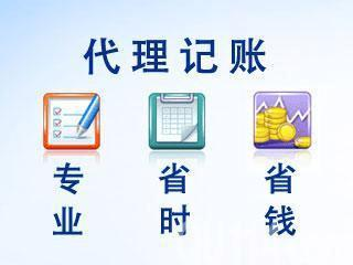深圳代理记账:代理记账存在什么问题呢?