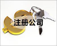 深圳注册公司代办:关于公司注册资本那些问题