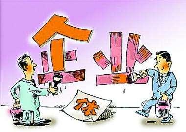 广州注册个人独资企业