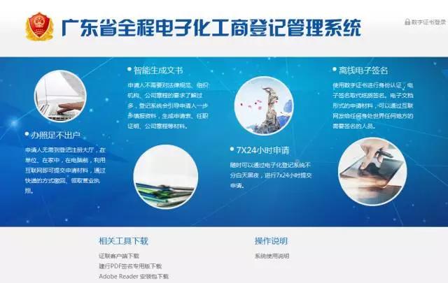业务网上办理,广东全面推广电子化商事登记系统