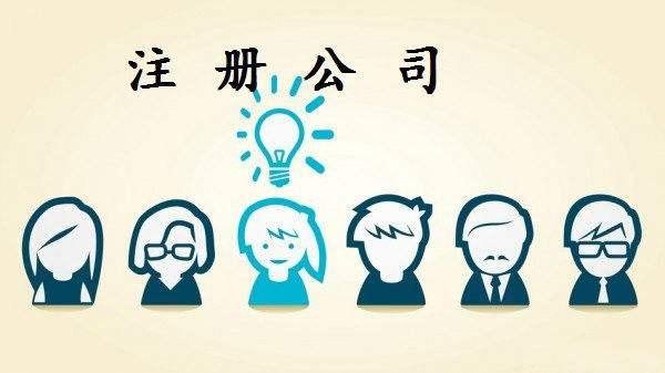 深圳电子商务注册什么类型的公司