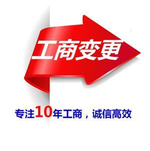 2016年深圳变更公司注册地址的三大流程