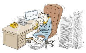 设立一人有限公司需具备哪些条件?