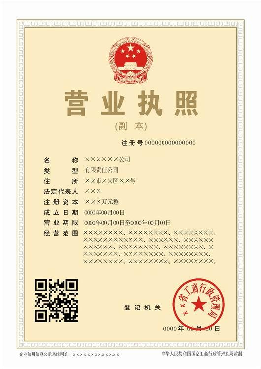 深圳有限责任公司注册分公司需要办理营业执照吗?