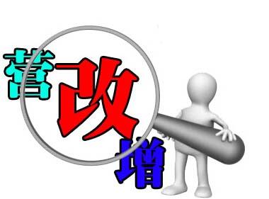 """企业应借助信息系统实现""""营改增""""平稳过渡"""