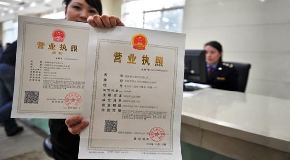 重庆分公司注册流程