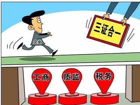广州三证合一注册公司流程及费用