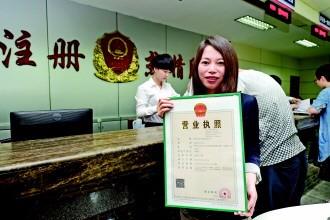 """杭州注册公司""""三证合一""""的好处"""