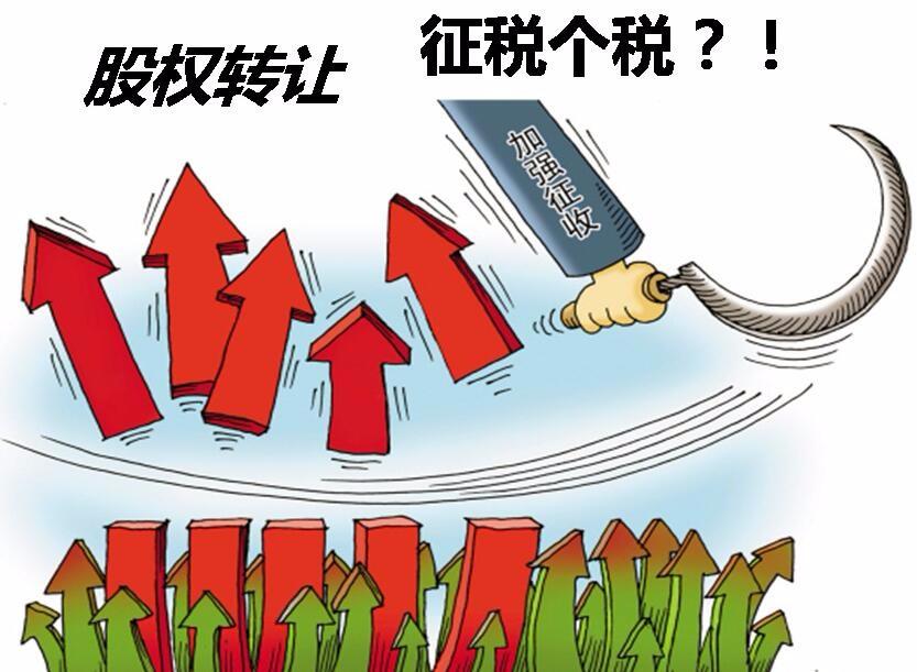 公司股权转让以及股权转让税收政策知多少