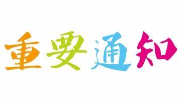 深圳注册公司最新政策通知