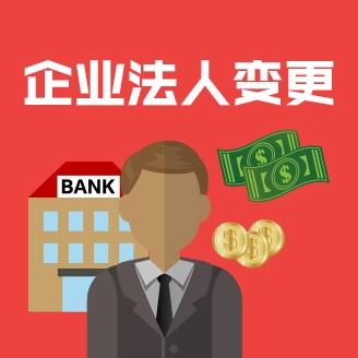 法人变更后债务怎么办?