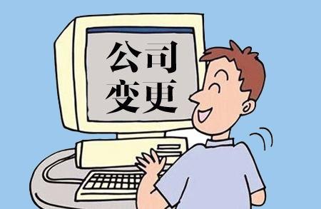 公司名称变更_广州市企业冠省名登记程序将进一步优化